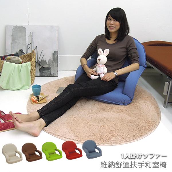 扶手椅和室椅沙發維納扶手和室椅-台客嚴選