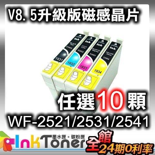 EPSON T1931黑T1932藍T1933紅T1934黃NO.193相容墨水匣任選10顆適用WF-2521 WF-2531 WF-2541