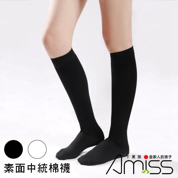 Amiss【B704】素面中統棉襪(2色)