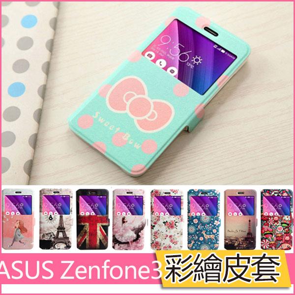 彩繪皮套華碩ASUS Zenfone 3 ZE552KL手機殼軟殼全包視窗華碩3 5.5皮套支架磁釦保護套卡通塗鴉