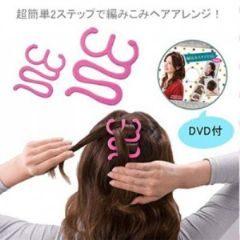 時尚造型diy髮型編髮器 (大號)-艾發現