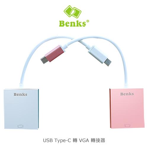 【愛瘋潮】Benks USB Type-C 轉 VGA 轉接器 (For MacBook 12、Google ChromeBook)