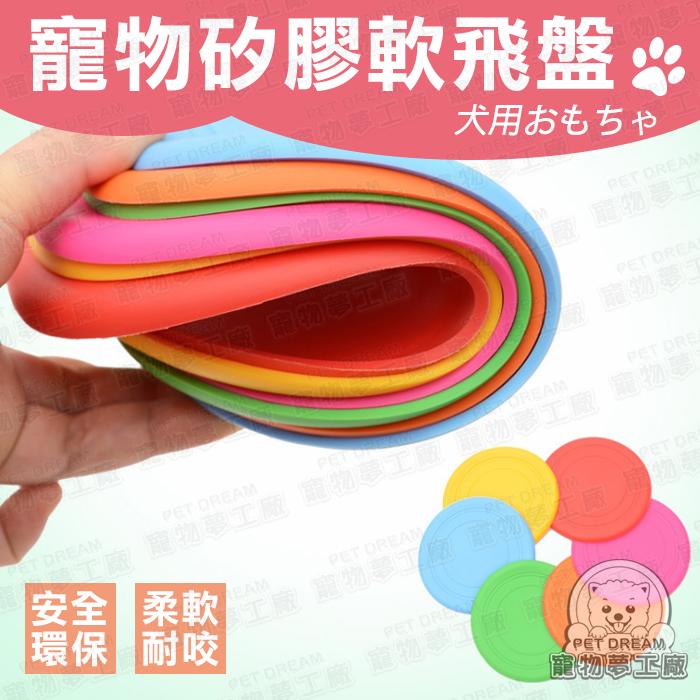 隨機不挑款 寵物矽膠軟飛盤 狗玩具 寵物玩具 環保無毒 舒壓 放鬆 狗飛盤 飛盤 寵物互動
