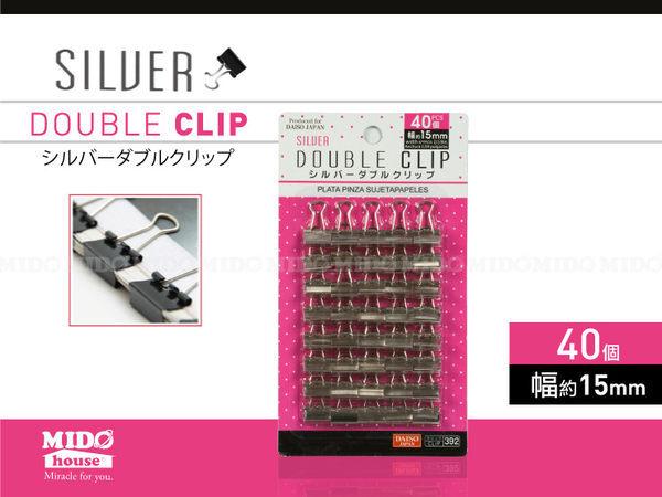 Double Clip 長尾夾/文件分類夾(40入)《Midohouse》