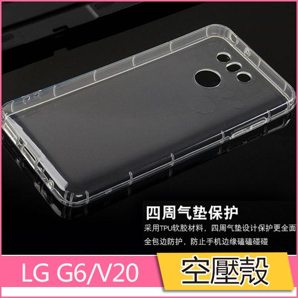 LG G6 手機殼 防摔殼 LG V20 保護套 V20 保護套 空壓氣墊 矽膠套 透明殼 柔軟 軟殼 全包│麥麥3C