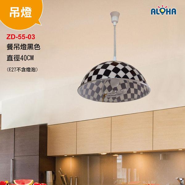 LED裝飾燈批發 馬賽克餐吊燈黑色 直徑40cm (ZD-55-03)