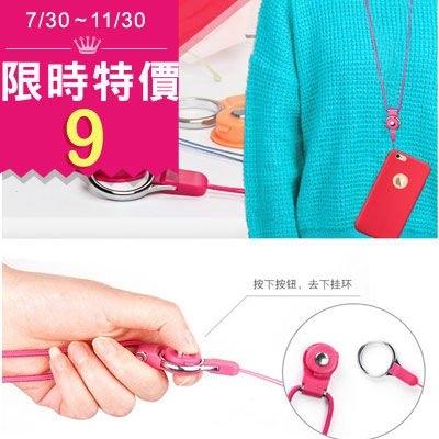 【Love Shop】9元 通用手機掛繩 掛脖子繩短手機繩子 手機鏈掛飾手機扣相機繩 證件公司必備