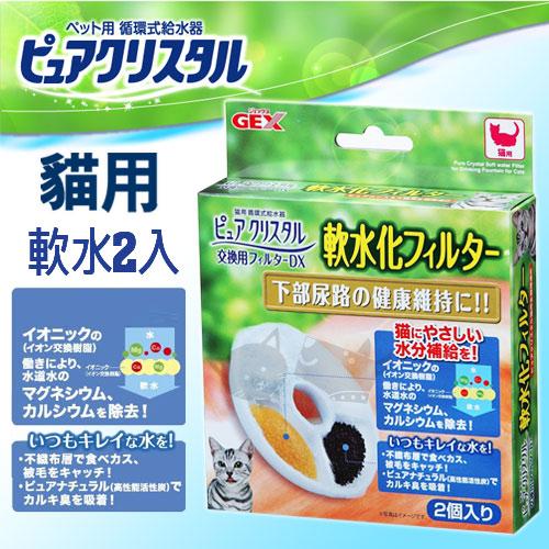 PetLand寵物樂園日本GEX貓用淨水飲水器濾棉軟水水質濾心