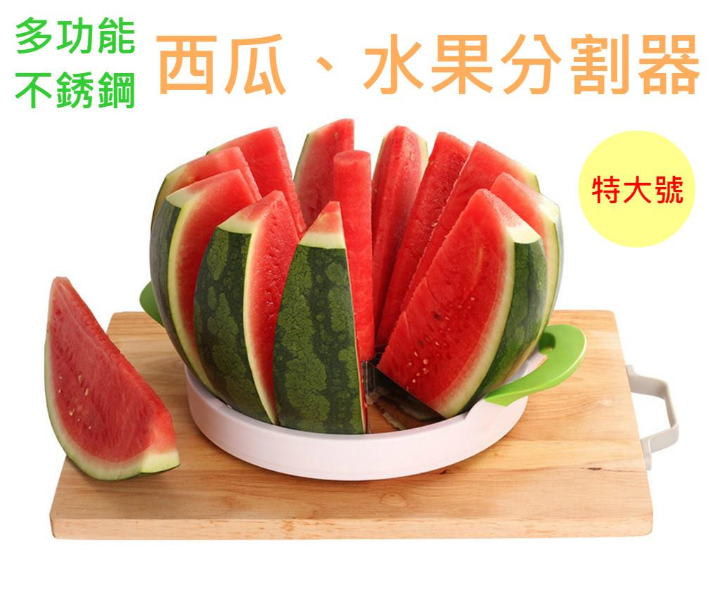 切西瓜神器不鏽鋼多功能水果分割器西瓜切片器水果刀切片12份西瓜刀
