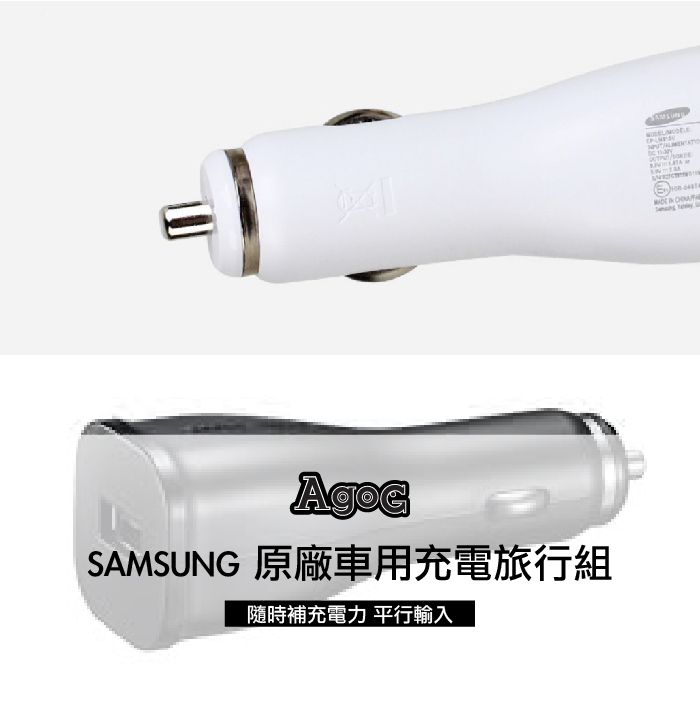 SAMSUNG三星原廠車用充電旅行組快速出貨各廠牌手機皆適用快速充電行動電源iPhone OPPO HTC SONY ASUS