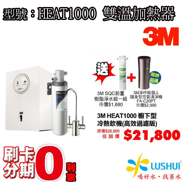 送全省安裝3M HEAT1000加熱雙溫淨水組S004生飲淨水器加贈SQC樹脂軟水隨身型空氣清淨機