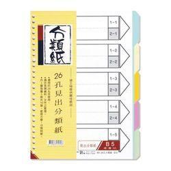 《☆享亮商城☆》TI11-0026 B5 26孔5段分類紙