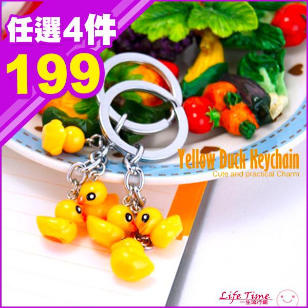 三隻 黃色小鴨 造型 鑰匙圈 鑰匙扣 玩具公仔吊飾 B23040