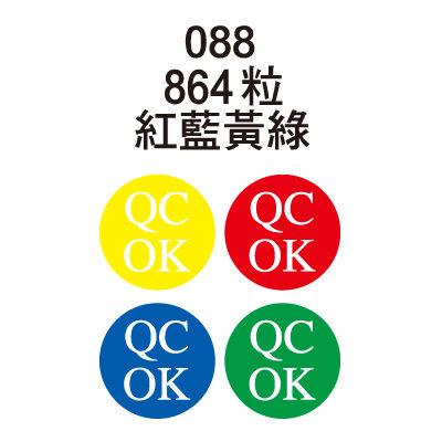 QC  OK 8mm黃底白字
