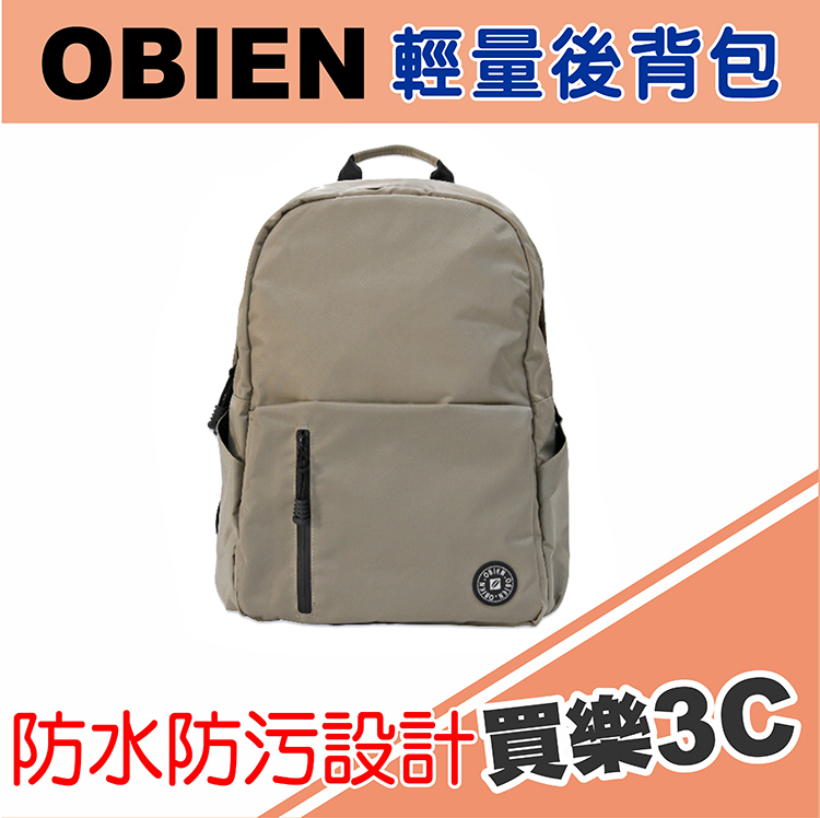 【OBIEN】防潑水酷漾輕量 後背包 (卡其色),可放 15.6吋筆電 Macbook 大容量設計15公升,海思代理