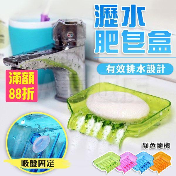 《居家任選4件88折》瀝水 導流 吸盤 肥皂盒 香皂盒 海綿菜瓜布 顏色隨機(V50-1504)