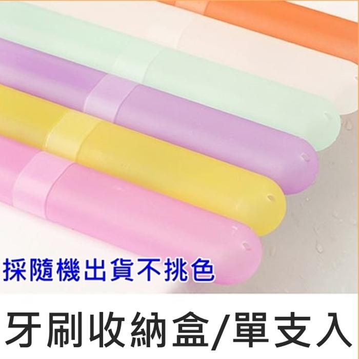 拉拉百貨攜帶型牙刷盒旅行彩色霧面牙刷收納盒便攜透氣孔不挑色隨機出貨