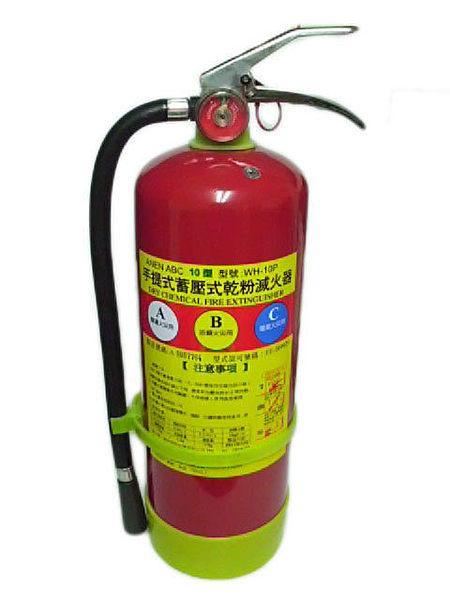 消防器材批發中心 消防署認可10p乾粉滅火器.10p滅火器ABC型.有認證換藥180元
