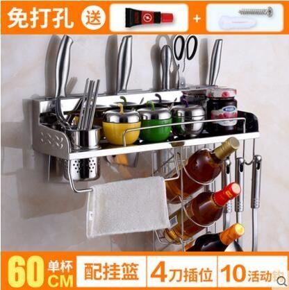 304不銹鋼置物架刀架收納角架免打孔廚房調味架壁掛60單杯-掛藍
