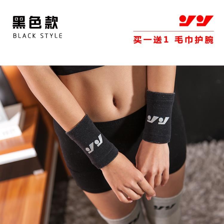 籃球羽毛球網球跑步健身運動吸汗竹炭護腕四面彈