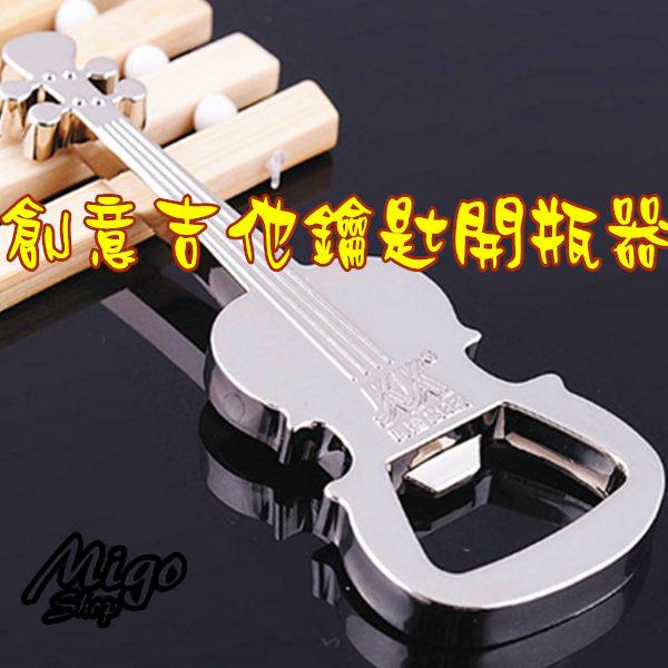 【創意吉他鑰匙開瓶器】啤酒隨贈開瓶器吉他活動鑰匙扣小飾品創意