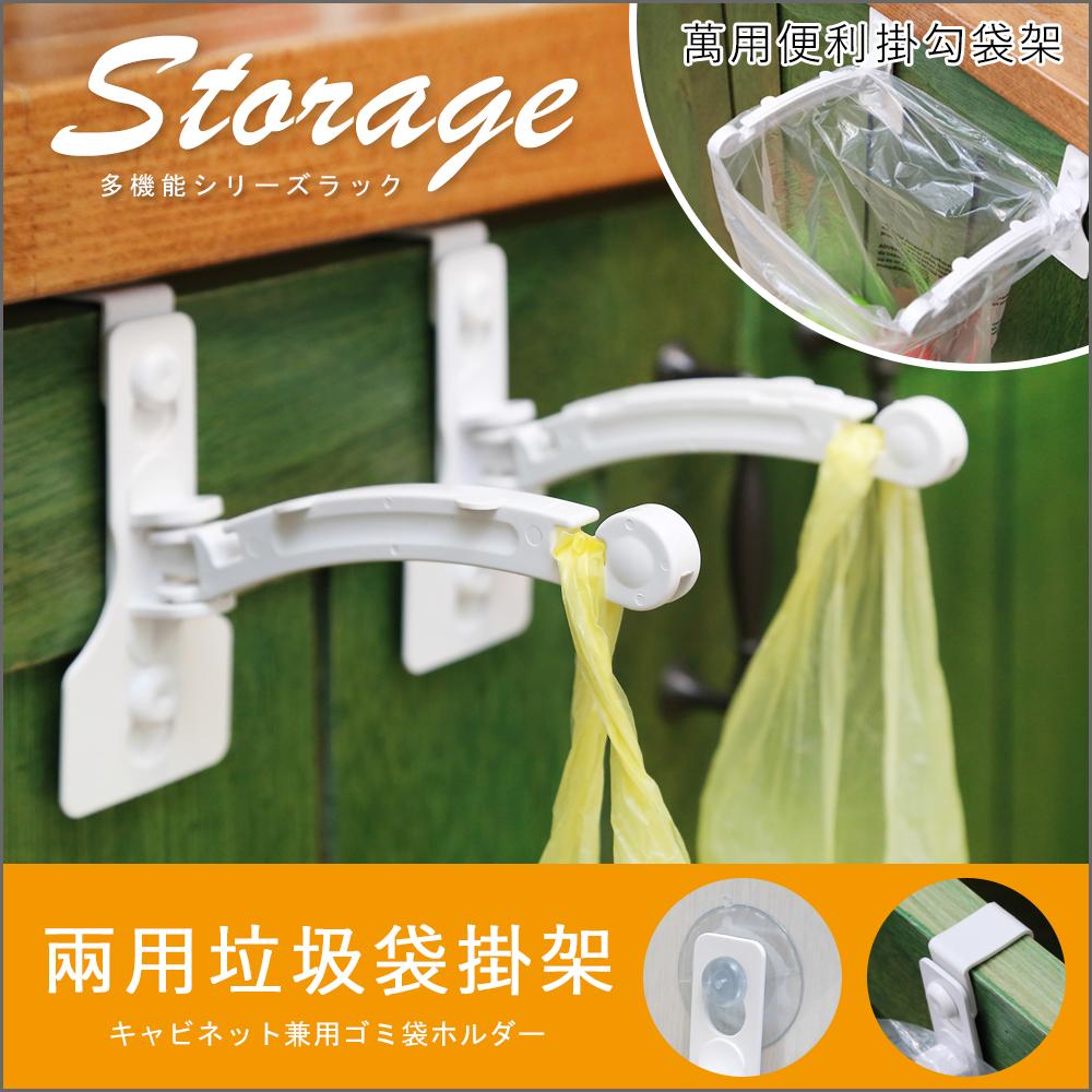 2入組-兩用可收合垃圾袋掛架 掛勾 掛鉤 塑膠袋架 櫥櫃 無痕 收納架 垃圾桶 ST054 誠田物集