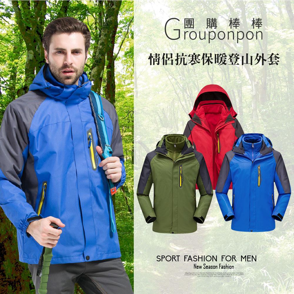 團購棒棒情侶抗寒保暖登山外套-男款3色M-2XL機能外套保暖外套三穿三合一