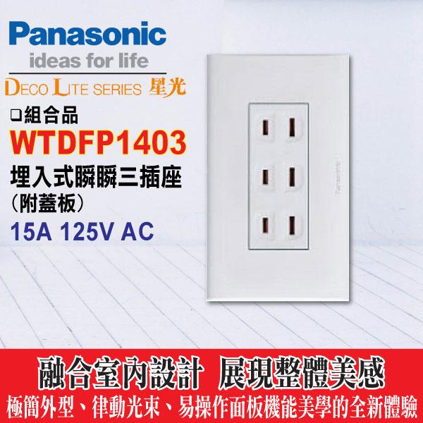 《國際牌》星光系列WTDFP1403 三插座附蓋板