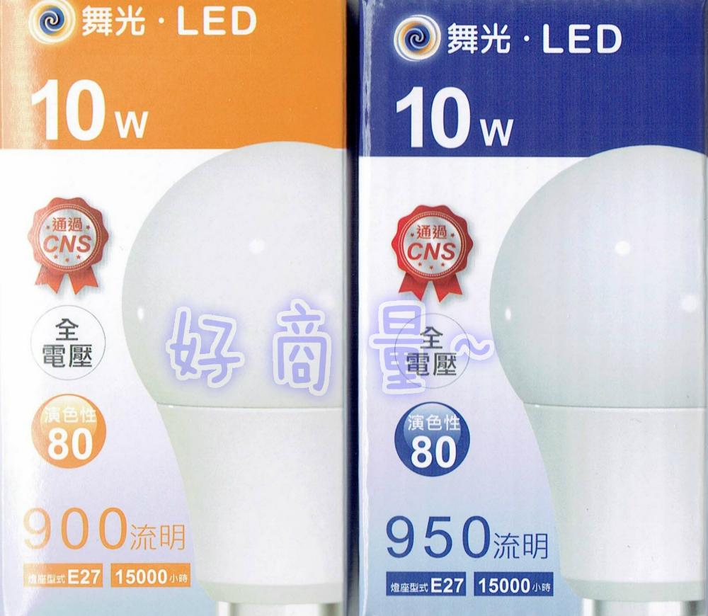 好商量~ 舞光 10W LED 燈泡