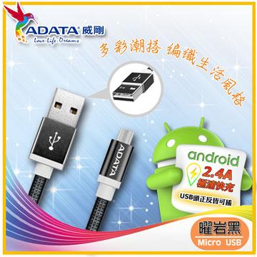 威剛 ADATA microUSB 1m 編織線 鋁合金充電線/傳輸線 雙向USB(曜岩黑)