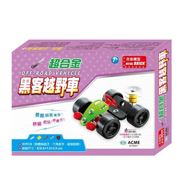 DIY組裝玩具:超合金黑客越野車