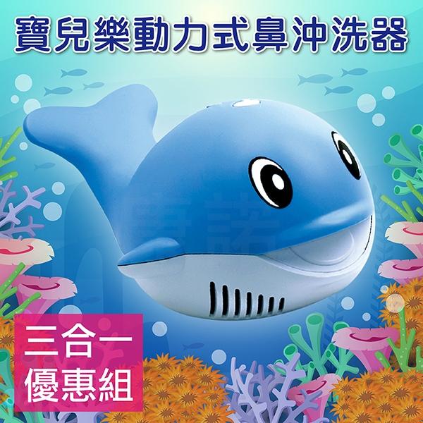 三合一優惠組【寶兒樂】動力式鼻沖洗器(鯨魚機) 吸鼻器 洗鼻器 吸鼻涕機,贈品:可愛小背包