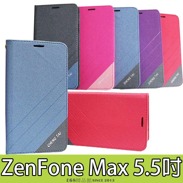 E68精品館隱形磁扣皮套華碩ZenFone Max 5.5吋側翻支架磨砂雙色手機套保護套軟殼ZC550KL