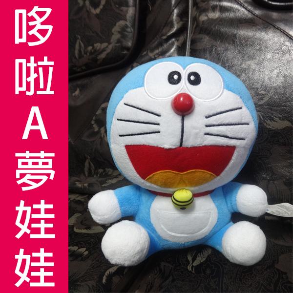 《哆啦A夢》正版授權坐姿娃娃(23公分) 生日禮物聖誕節交換禮物【 流行馨飾力 】