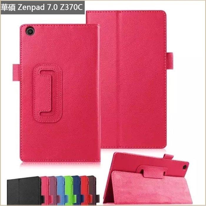 荔枝紋華碩Zenpad 7.0 Z370C平板皮套支架相框式皮套ASUS Z370CG支架皮套保護殼
