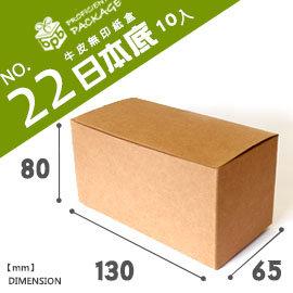 荷包袋-專業包裝牛皮無印紙盒NO.22 10入改包裝