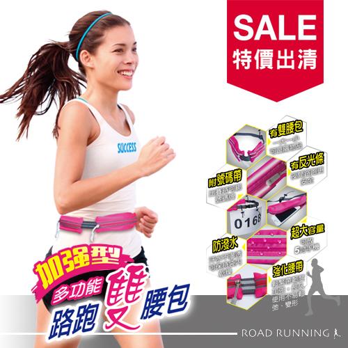 功能防潑水雙腰包 路跑手機腰包 -4色(出清特價)