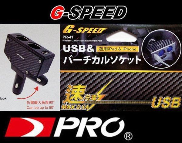 車之嚴選 cars_go 汽車用品【PR-41】G-SPEED 碳纖紋2孔 USB 2.1A充電 直插式90度可調點煙器擴充電源插座