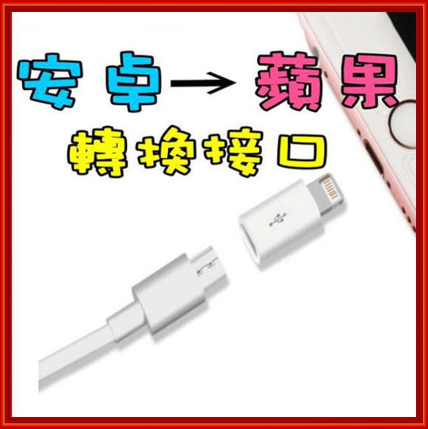 (Q哥) 安卓 轉 iphone 轉接器 V8 Lightning micro usb iOS 轉換接口 充電線 B57