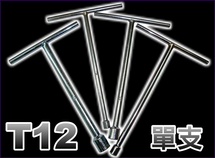 洪氏雜貨A10136003 T12號工具單入現貨預購專業T型萬向套筒板手.T型板手.T型套筒板手
