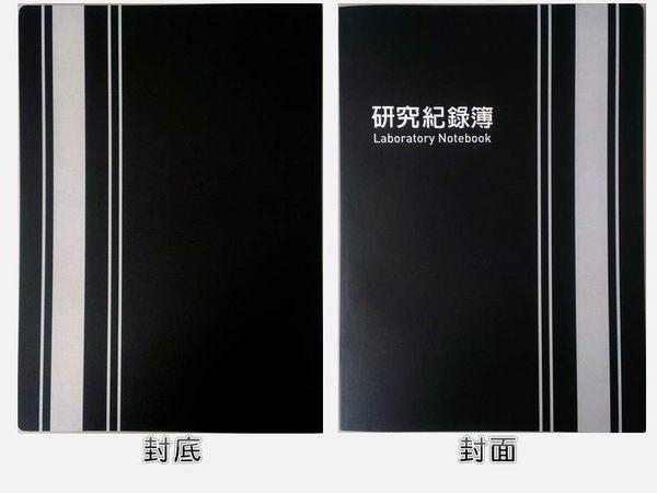 《公版封面》研究紀錄簿96頁‧研發/實驗/研究記錄簿‧筆記本-【Fruit Shop】