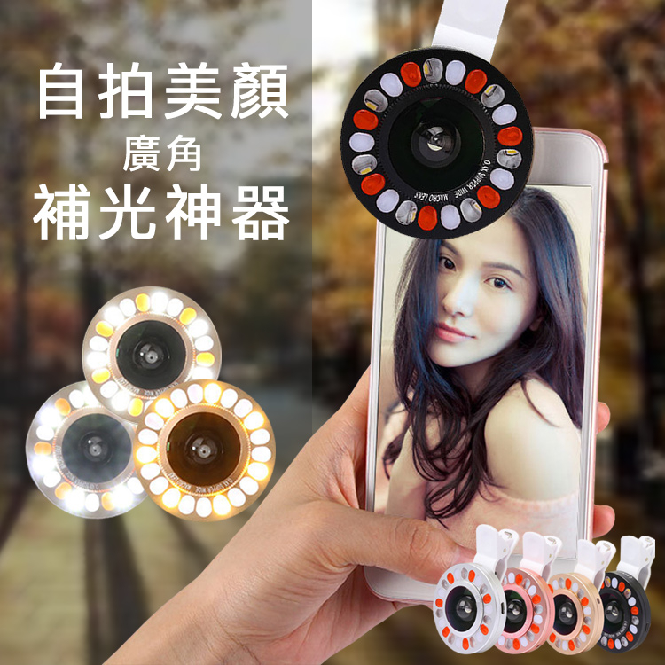 廣角補光鏡頭補光神器BB0102 LED自拍廣角鏡頭手機鏡頭直播自拍神器美肌補光