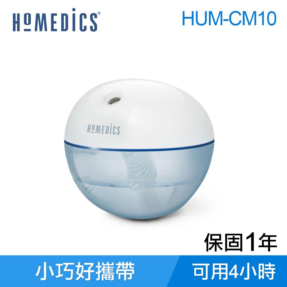 美國 HOMEDICS 簡約保濕加濕器 HUM-CM10