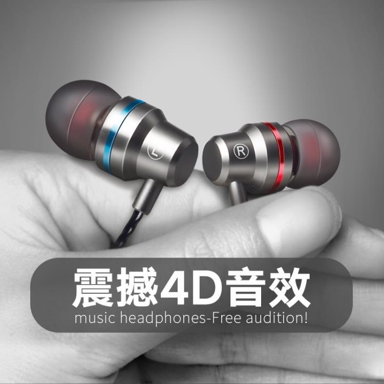 入耳式耳機重低音通用線控金屬魔音耳塞