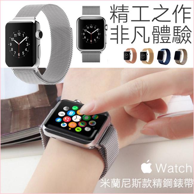 米蘭尼斯 磁吸錶帶 iwatch 智能手錶 Apple Watch Series 2 金屬精鋼 不鏽鋼 磁性手錶帶 38/42mm