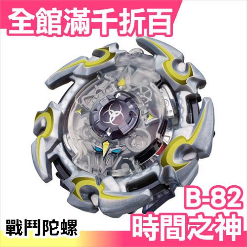【小福部屋】日本 日版 戰鬥陀螺 B-82 時間之神 克羅諾斯 6M.T 時間幻神【新品上架】