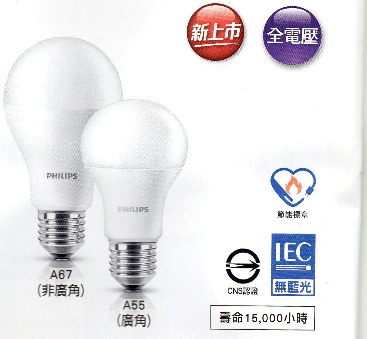 飛利浦LED省電球泡燈7.5W