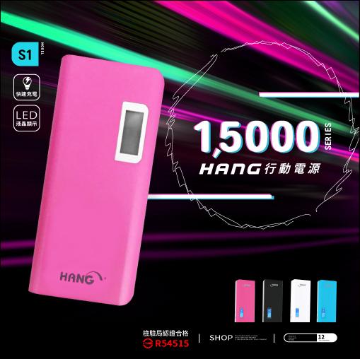 HANG 15000型S1液晶顯示行動電源LED剩餘電量顯示BSMI認證合格雙USB輸出額定8200mAh