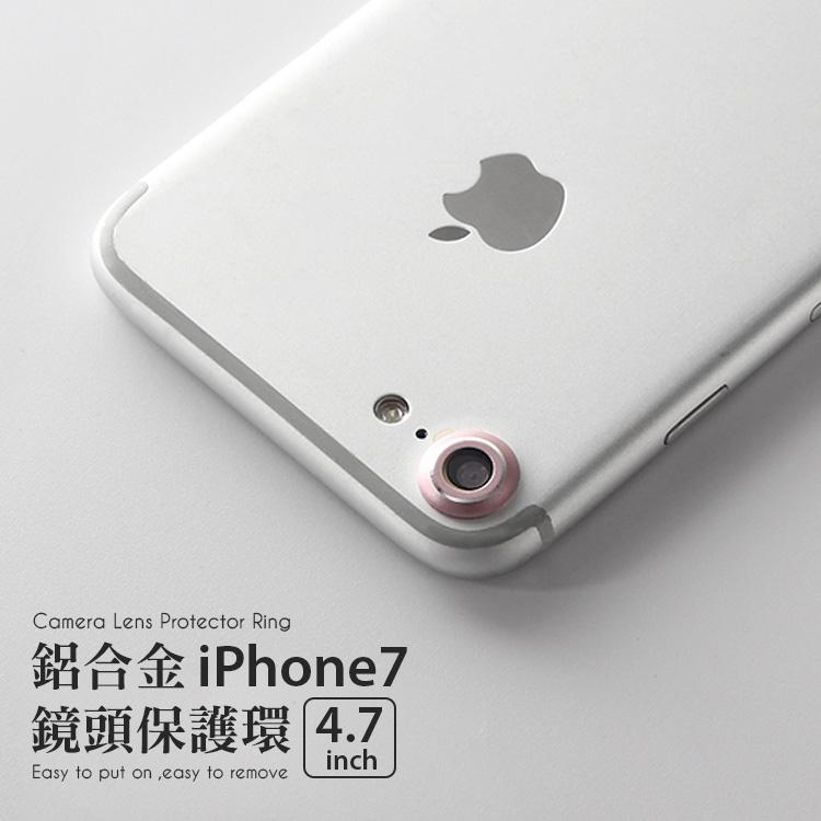 iPhone 7鏡頭圈攝戒A-APL-H12 4.7吋相機邊框保護圈金屬圈