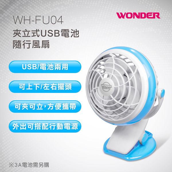 WONDER夾立式USB電池隨行風扇WH-FU04